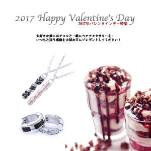 バレンタインアクセサリー特集